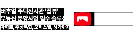 부동산부_가상_주택전시관_집뷰