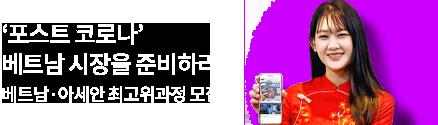 KVINA - CEO/최고위과정