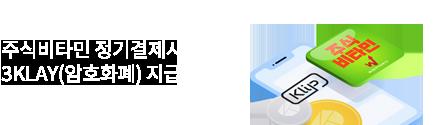 주식비타민 정기결제 혜택 이벤트 - 3 KLAY_