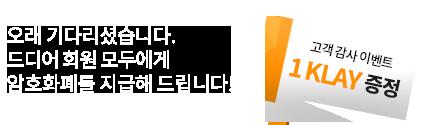 한국경제TV 기존 고객 클레이 이벤트