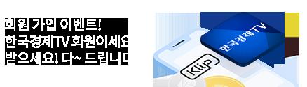 한국경제TV 기존 고객 클레이 이벤트_