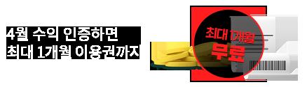 수익인증이벤트_