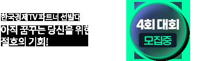 슈퍼스탁킹 4회대회 모집_