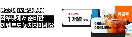 0801 특별생방송_