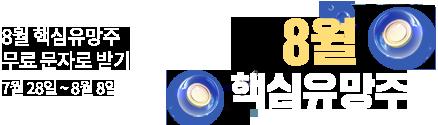 8월 핵심유망주_