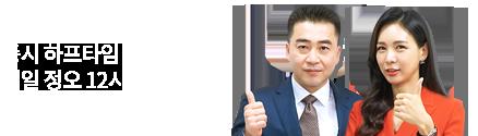 증시 하프타임_