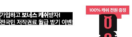 광고마케팅_뮤직카우