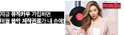 광고마케팅_뮤직카우_