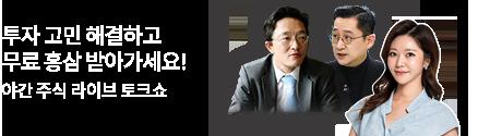 와우넷 야간 주식 라이브 토크쇼'매수자들'_