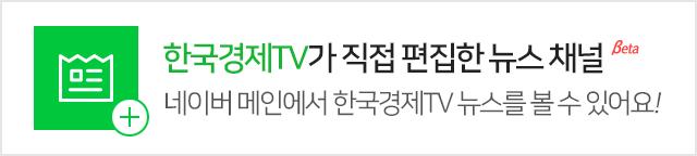 한국경제TV가 직접 편집한 뉴스 채널(Beta) 네이버 메인에서 한국경제TV 뉴스를 볼 수 있어요.