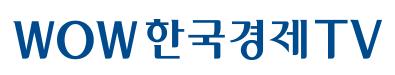 WOW한국경제TV