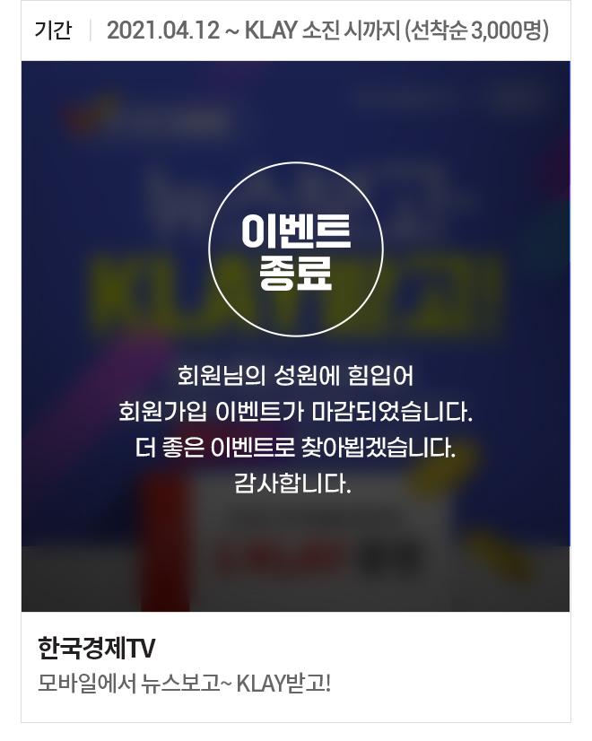 한국경제TV 이벤트 - 뉴스보고~ KLAY받고! 모바일에서 한국경제TV 기사보고 KLAY 아이콘을 찾으세요!