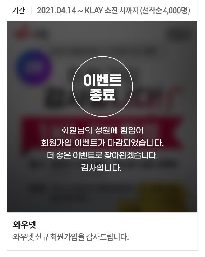 한국경제TV 이벤트 - 회원 가입 감사합니다!