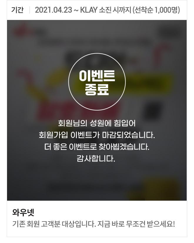 한국경제TV 와우넷 기존 회원 고객 감사 이벤트