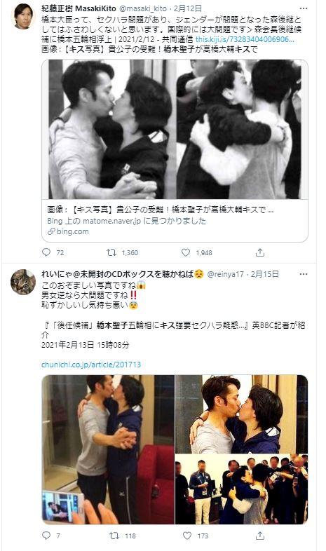 강제 키스 대신 모리에 대한 여성 경멸 논란 하시모토 올림픽 조직위원회