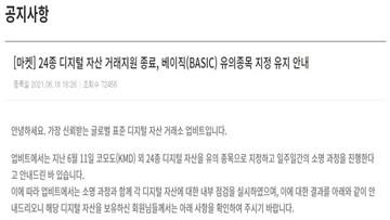 """""""가상화폐 24종 상장 폐지""""…업비트 역대 최대 규모"""