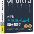 에듀윌,스포츠지도사,대비,구성,기증