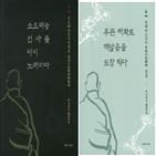 선사,스님,불교,문집,시대,역사