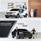 렉스턴,스포츠,쌍용차,적용,판매,디자인