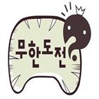 멤버,무한도전,조세호,체제,프로그램,게스트,제작진