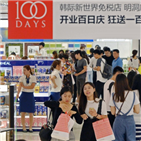 현대백화점,중국인,고객,대상,기간,구매,관광객,중국,최대