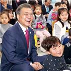 어린이집,국공립,대통령