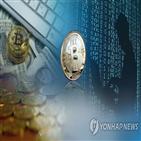 비트코인,가상화폐,범죄,해커
