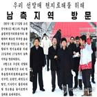 선발대,북측,북한,보도,사진