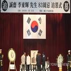 이동휘,희생,추모식,성재,선열,선생,한인사회당