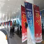 응원단,북측,북한,환영,올림픽,인제군,현수막,객실
