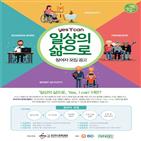 프로그램,사회,한국척수장애인협회,복귀,참여자