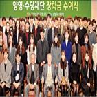 장학금,삼양그룹