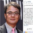 송하늘,성추행,조민기,졸업생,폭로,교수