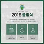 전북현대,출정식