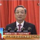 정협,시진핑,주석,사상,업무보고,위원