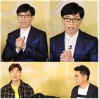 유재석,둘째,임신,박수홍
