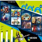 넥슨,모바일게임,출시,시장,게임,모바일,온라인게임,중국,매출,지난해