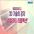 가상현실,3D,사람,게임,기술,리얼리티,리플렉션,구현,아바타,회사