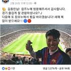 김종민,이태곤,친구,스페인,바르셀로나,하룻밤,한보름