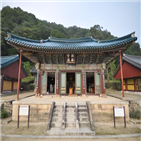 신흥사,극락보전,보물,사찰,조선,속초,문양