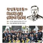 최재형,교수,연해주,김수필,이사장,독립운동,러시아