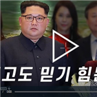 아이린,김정은,레드벨벳,공연,위원장,예술단