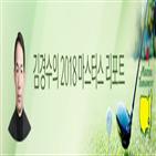 기록,김시우,스코어,이글,3라운드,마스터스