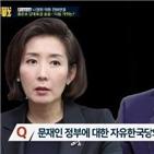 의원,나경원,토론,작가,신해철,유시민,정부,김제동
