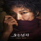 뮤지컬,남자,작품,윈플렌,수호,배우,무대,캐스팅,최고,정선아