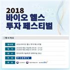 기업,투자,대한,한국경제,바이오,예정,신라젠