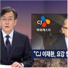이재환,CJ그룹,CJ,회장,대표,CJ파워캐스트,이재현