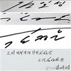 김정은,필체,방명록,김일성,북한,김정일,력사,주체연호,역사