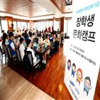 삼성증권,장학생,미래장학기금,참여