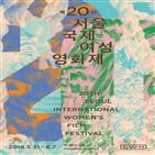 여성,감독,서울국제여성영화제,세계,본선,장관,개막식